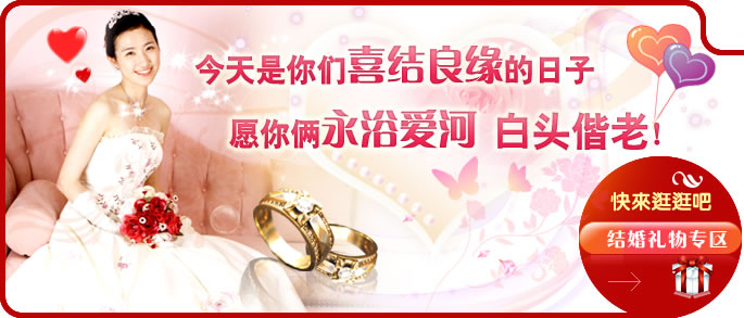 结婚横幅迎宾海报模板